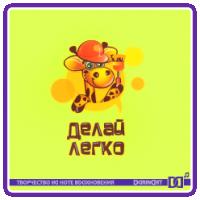Делай легко_Логотип (ремонтно-строительные работы)