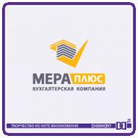 Бухгалтерская Компания МЕРА ПЛЮС