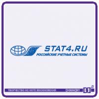 Stat4 (Российские учетные системы)