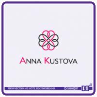 Анна Кустова (стилист)