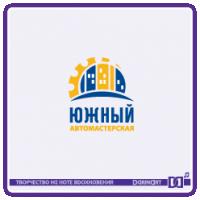 Южный_автомастерская