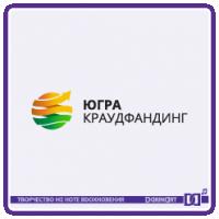 Югра_crowdfunding