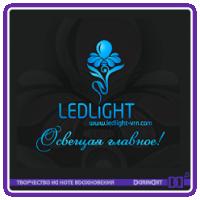 Ledlight (светодиодные светильники)