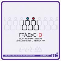 Градус-0_портал участников алкогольного рынка РФ