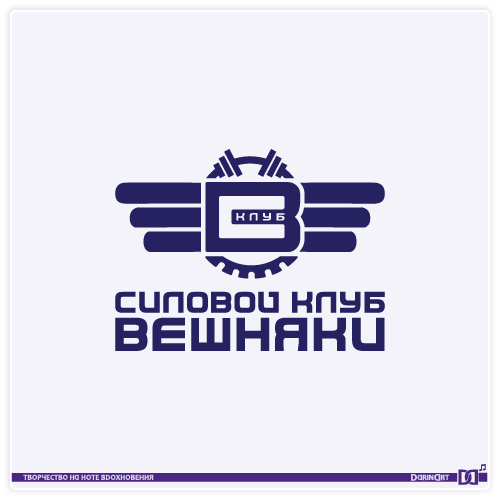 Адаптация (разработка) логотипа Силового клуба ВЕШНЯКИ в инт фото f_6125fbcd694a6dbb.png