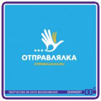 Отправлялка.ру_Сервис отправки смс-сообщений