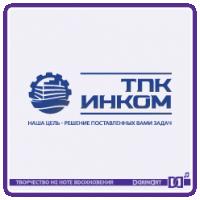 ТПК Инком