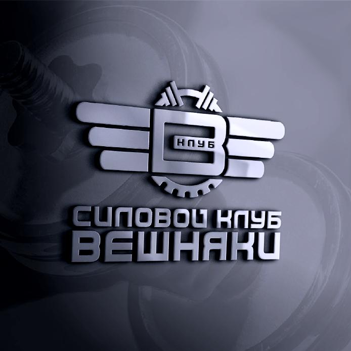 Адаптация (разработка) логотипа Силового клуба ВЕШНЯКИ в инт фото f_9155fbcd6b37d3c1.png