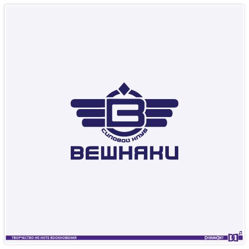 Адаптация (разработка) логотипа Силового клуба ВЕШНЯКИ в инт фото f_9265fbcd6d419526.png