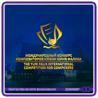 Международный конкурс композиторов им. Ю.Фалика