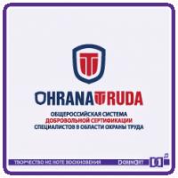 Общероссийская система добровольной сертификации OhranaTruda.ru