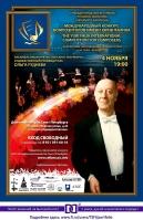 Международный конкурс композиторов имени Ю.Фалика