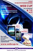 Кубок по web-программированию WEB CUP