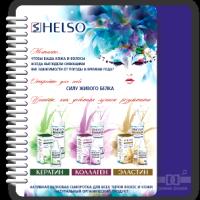 HELSO_каталог продукции