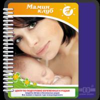 Мамин Клуб_Центр подготовки беременных к родам