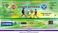 II Международный Правительственный Турнир по футболу