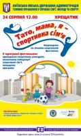 Семейно-спортивный фестиваль в Киеве