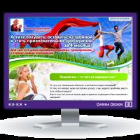 Программа позитивных изменений_landing page