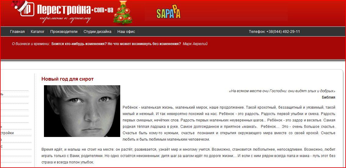 PR и пресс-релизы для ПЕРЕСТРОЙКА.com.ua