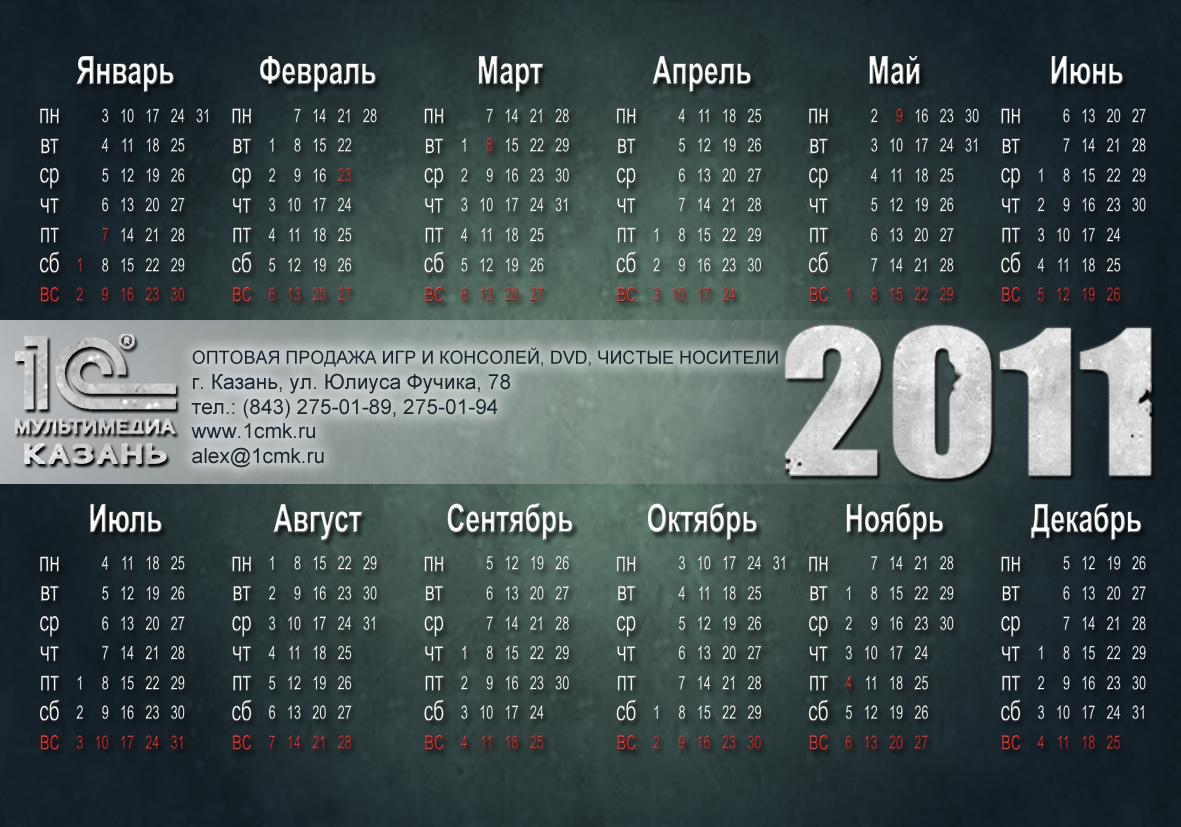Дизайн календаря 1С 4