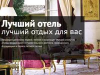 Разработка сайта отеля (гостиницы, хостела)