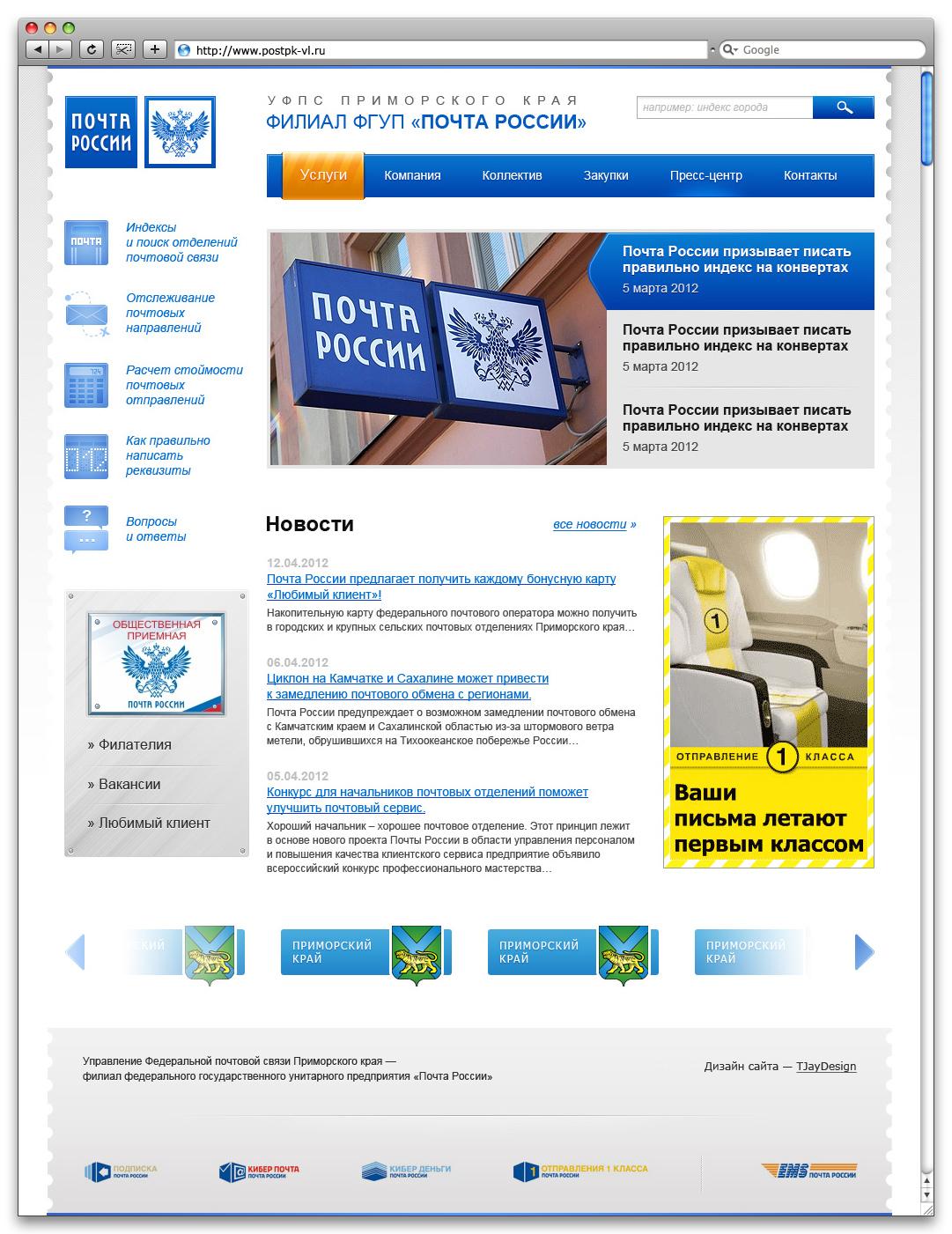 «Почта России» — почтовое отделение Владивостока.