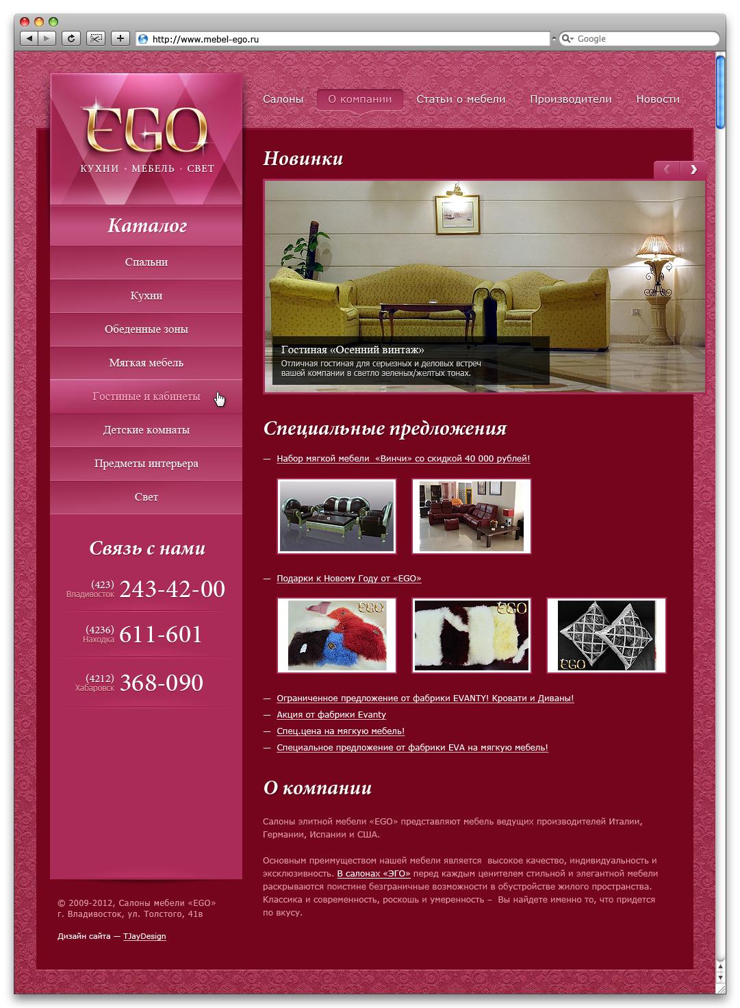 «Эго Мебель» — продажа мебели.