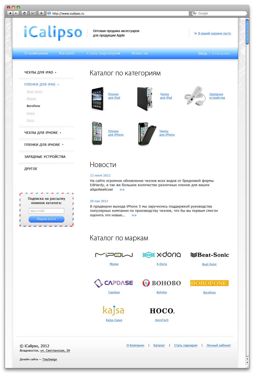 «iCalipso» — аксессуары для продукции Apple.