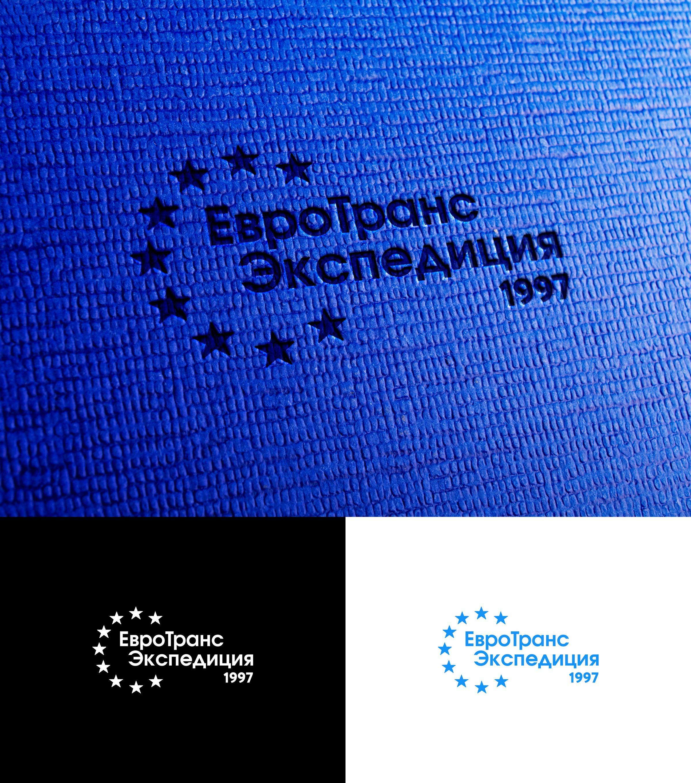 Предложите эволюцию логотипа экспедиторской компании  фото f_2115900ffcbb181d.jpg
