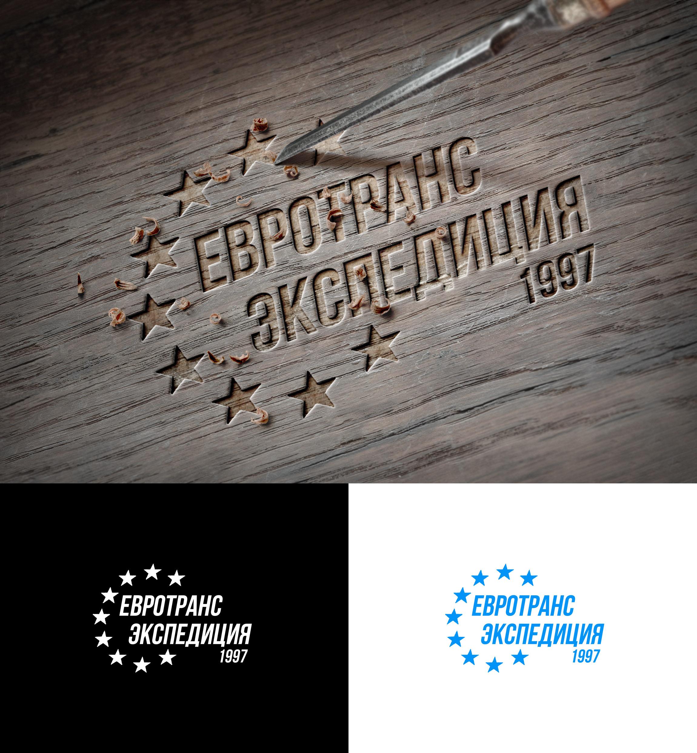 Предложите эволюцию логотипа экспедиторской компании  фото f_3145900ffa71846f.jpg