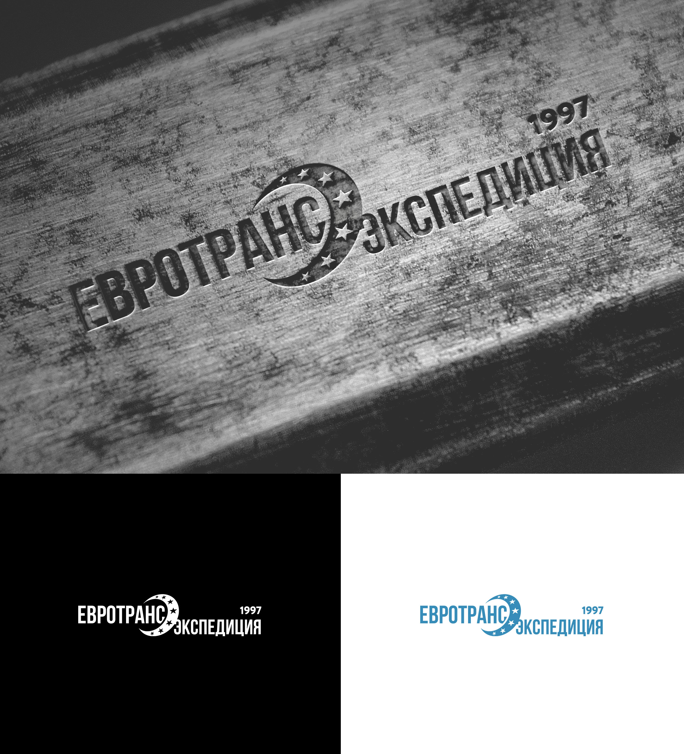 Предложите эволюцию логотипа экспедиторской компании  фото f_9135900ff8e666e8.jpg