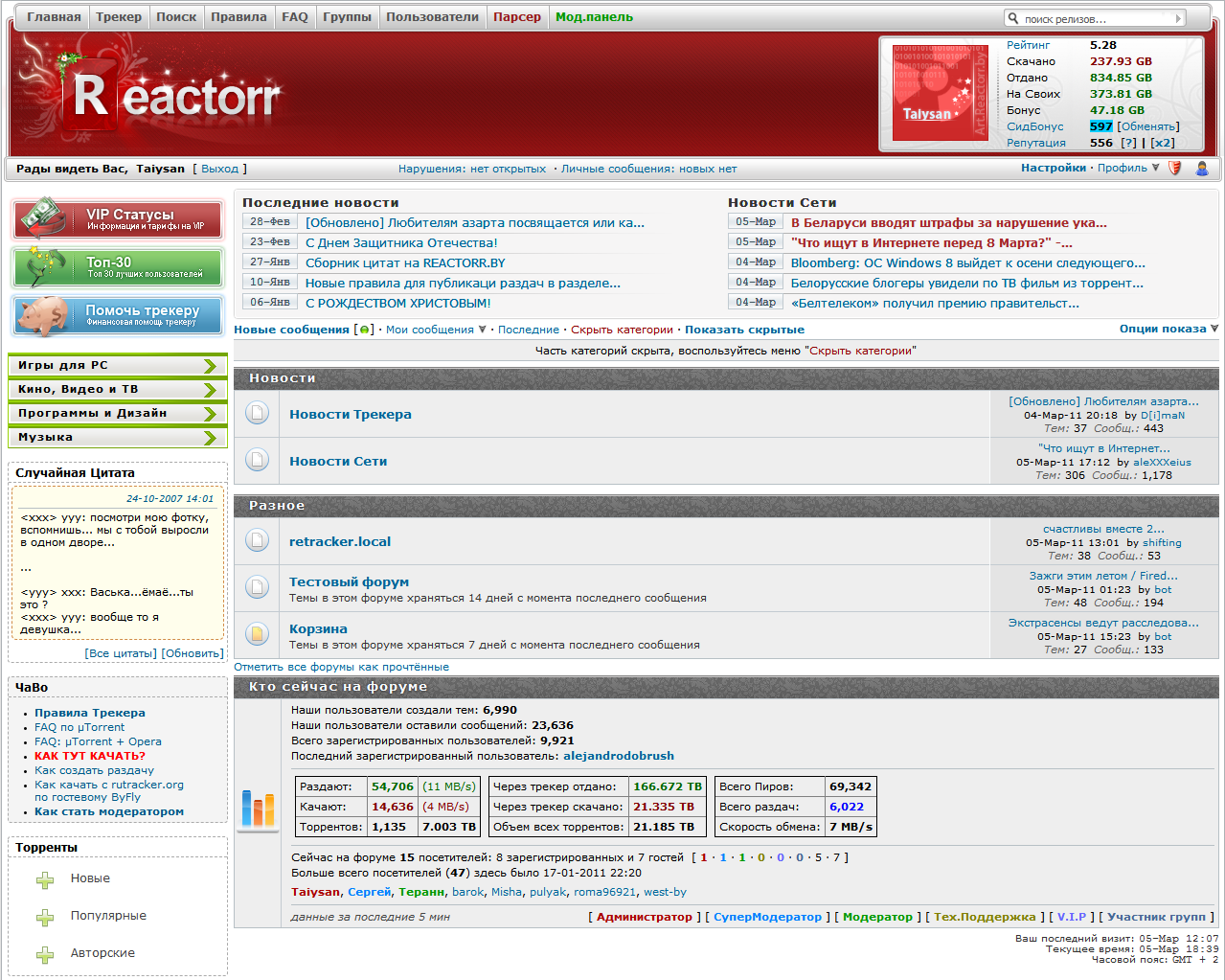 Дизайн торрент-трекера Reactorr.by (new)