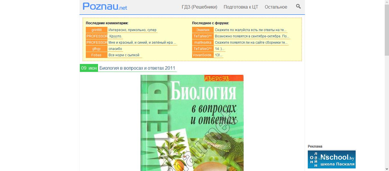 Дизайн и верстка шаблона для poznau.net
