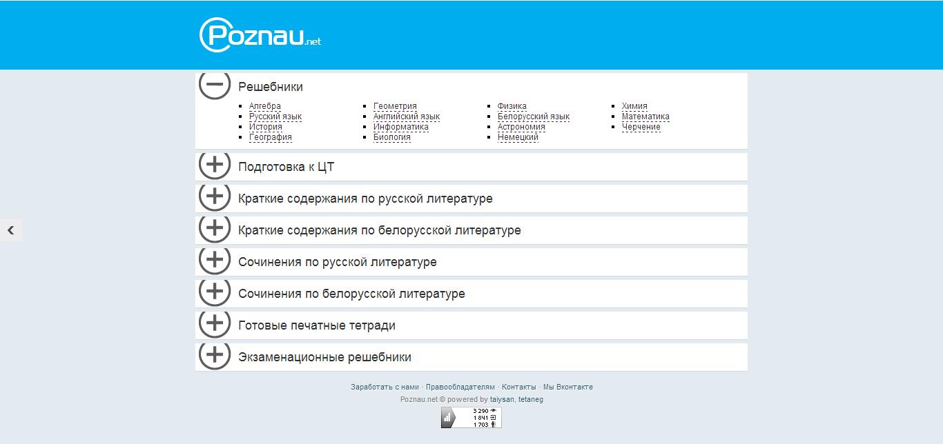 Poznau.net - Белорусские решебники