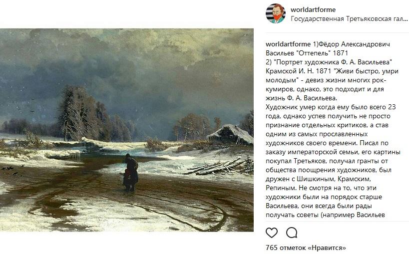 Запись для блога (О художнике Ф.А. Васильеве)