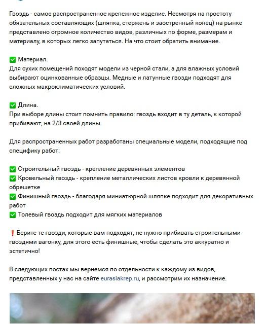 """ЗАметка для группы в вк """"Гвозди"""""""