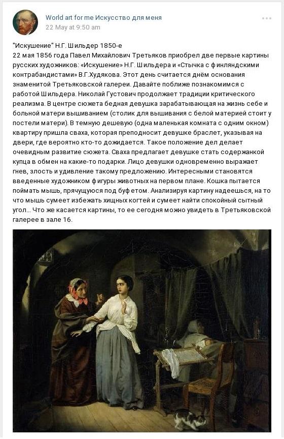 """Запись для Instagram (Картина Шильдера Н.Г. """"Искушение"""")"""