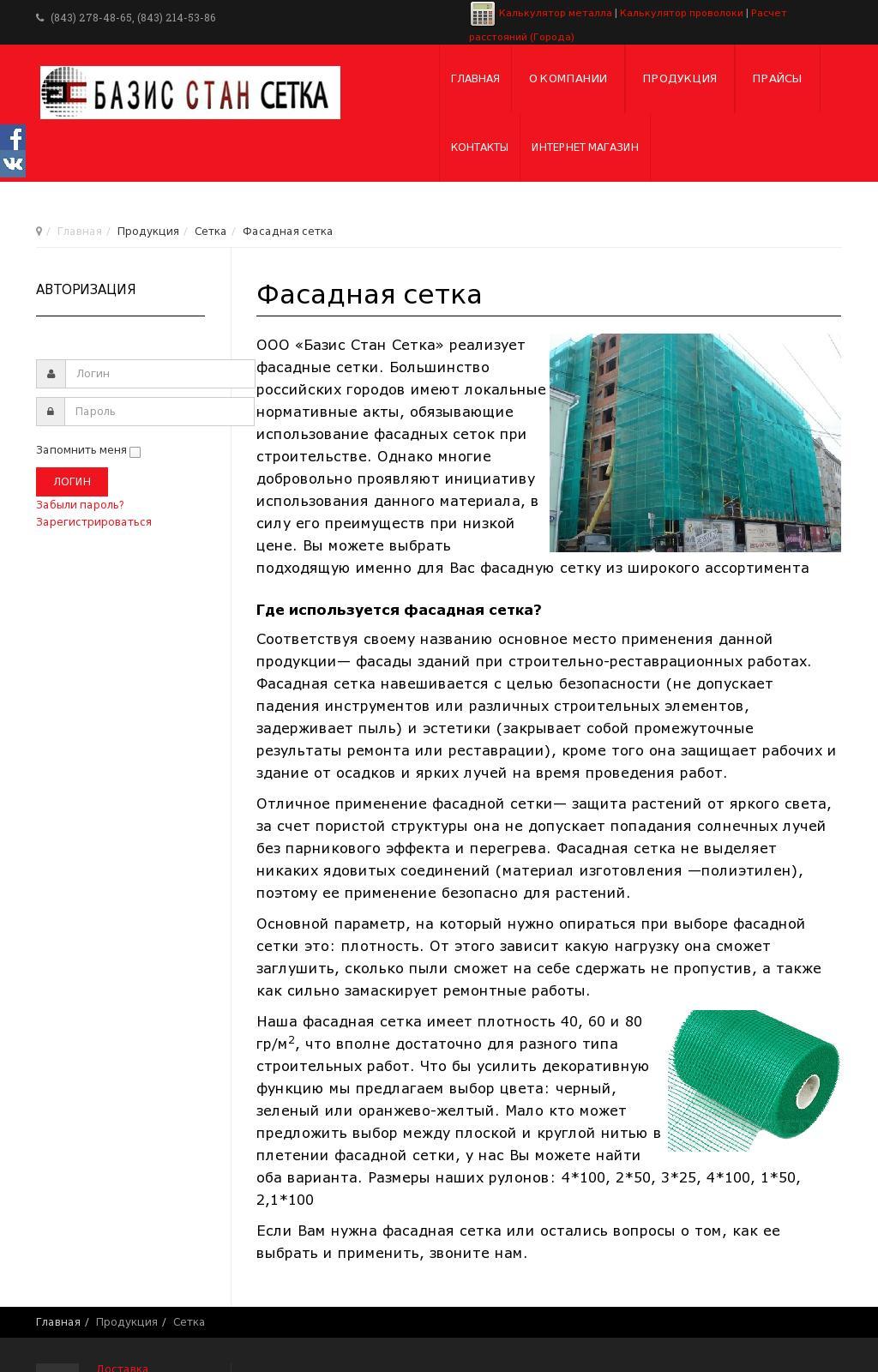 Фасадная сетка ООО «Базис Стан Сетка»