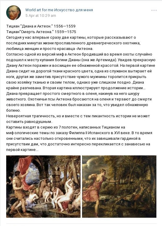 "Описание картины ""Тициан"""