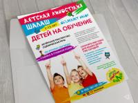 листовка для детской киностудии Шалаш
