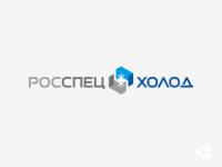 РосСпецХолод, логотип