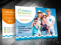 HappyBabyTour, листовка