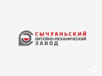 Сычуаньский литейно-механический завод
