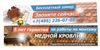 Баннер для сайта по продаже и установке медной черепицы