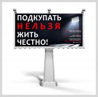 Социальная реклама в Санкт-Петербурге