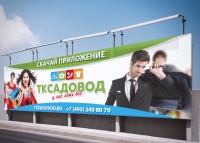 баннер для ТК Садовод1