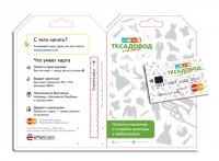 конверт и карта для ТК Садовод