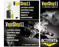 авка, баннер и меню для группы ВК (электронные сигары)