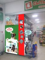 оформление витрины магазина для животных