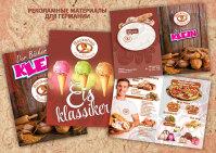 Рекламные материалы для пекарни в Германии